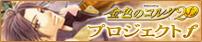 金色のコルダ2~フォルテ~ 公式サイト