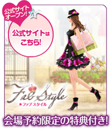 FabStyle 11月24日発売予定!