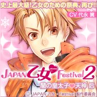 JAPAN 乙女・Festival2