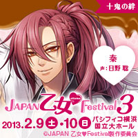 JAPAN 乙女・Festival3