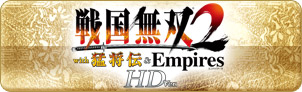 戦国無双2 with猛将伝&Empires HD Version