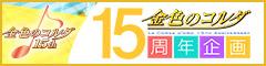 金色のコルダ 15周年記念サイト