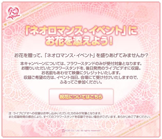 Neoromance-event-flower.jpg
