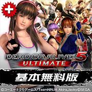 期間限定!「ヒトミ使用権」付き『DOA5 Ultimate』基本無料版