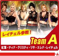 btn_team_a.png