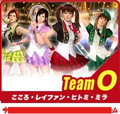 btn_team_o.png