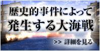 歴史的事件によって発生する大海戦