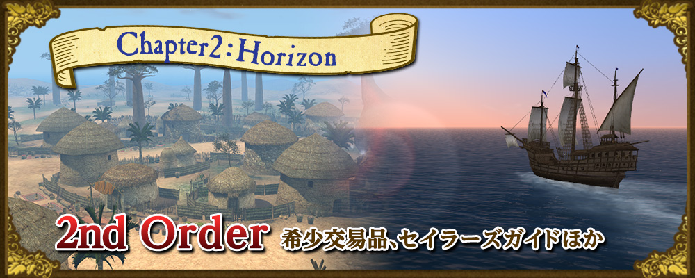 Chapter 2 ワールドガイド 2nd Order