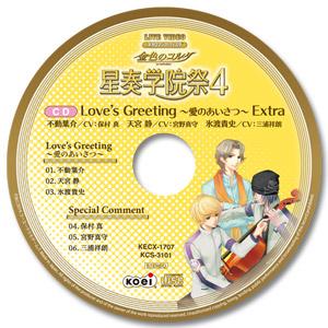 [141210][百度]星奏学院祭4 Loves Greeting ~愛のあいさつ~ Extra[320K] - 千鶴 - 千鶴の時空