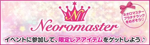 http://www.gamecity.ne.jp/neoromance/stampcard.html
