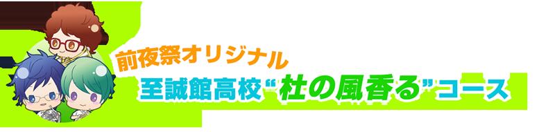 zenyasai_menu0219.png