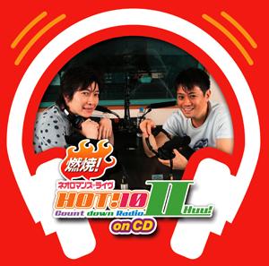 [070919][115]燃焼! ネオロマンス ライヴ HOT!10 Countdown RadioII on CD[320K] - 千鶴 - 千鶴の時空