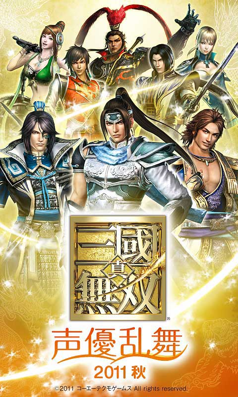 http://www.gamecity.ne.jp/media/event/2011/smusou/Ranbu_2011Aut_480_800.jpg