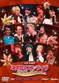 ライブビデオ ネオロマンス・ライヴ 2006 Autumn