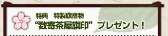"""特典2『特製旗指物""""数寄茶屋旗印""""プレゼント』"""