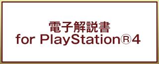 パッケージ版vsダウンロード版!PS4のソフトは …