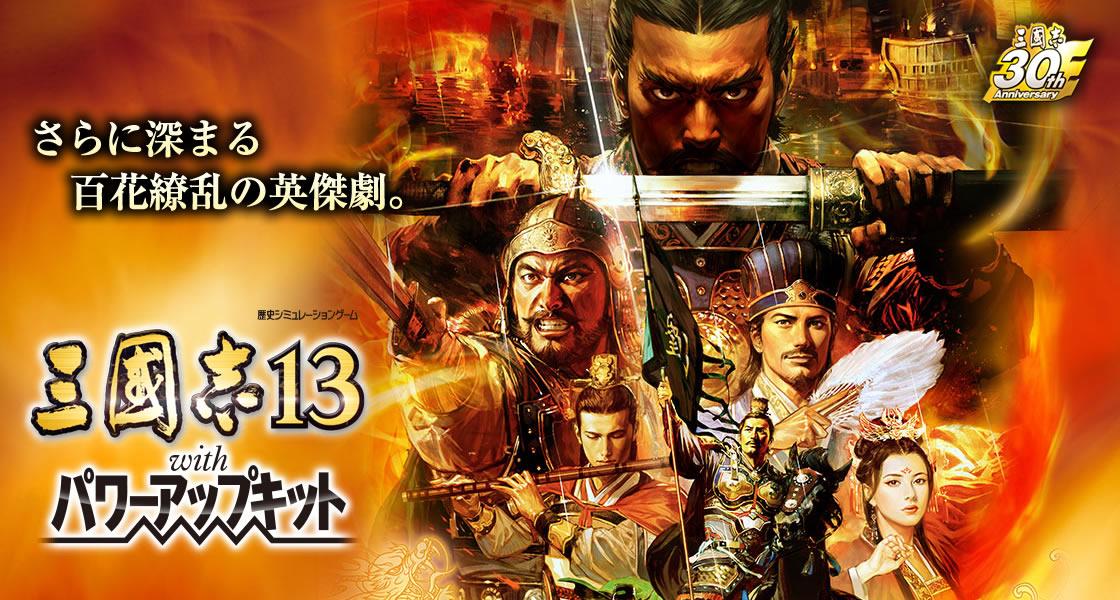 三國志13 with パワーアップキッ...