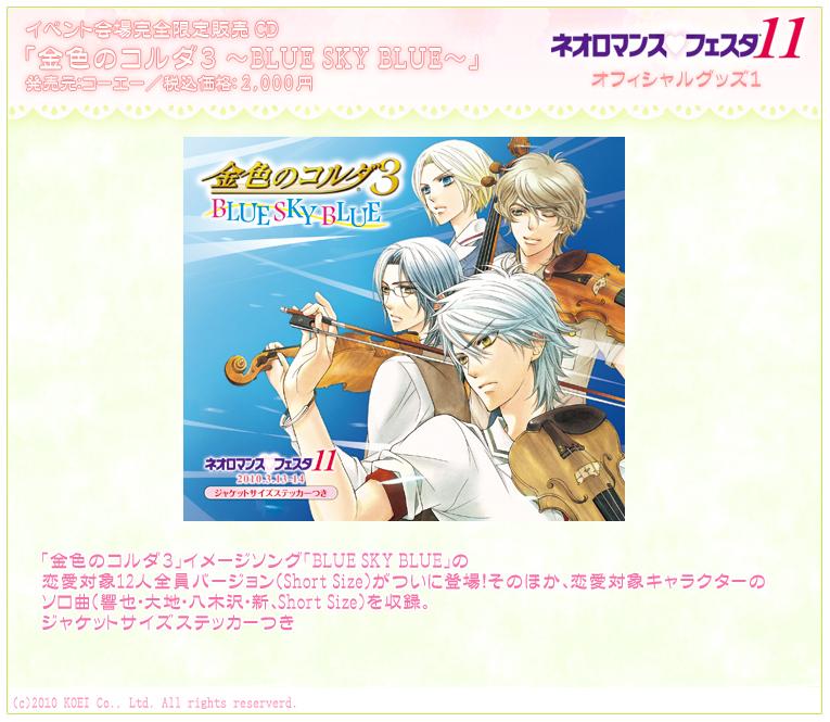 [100313][115]金色のコルダ3 BLUE SKY BLUE イベント限定CD[320K] - 千鶴 - 千鶴の時空