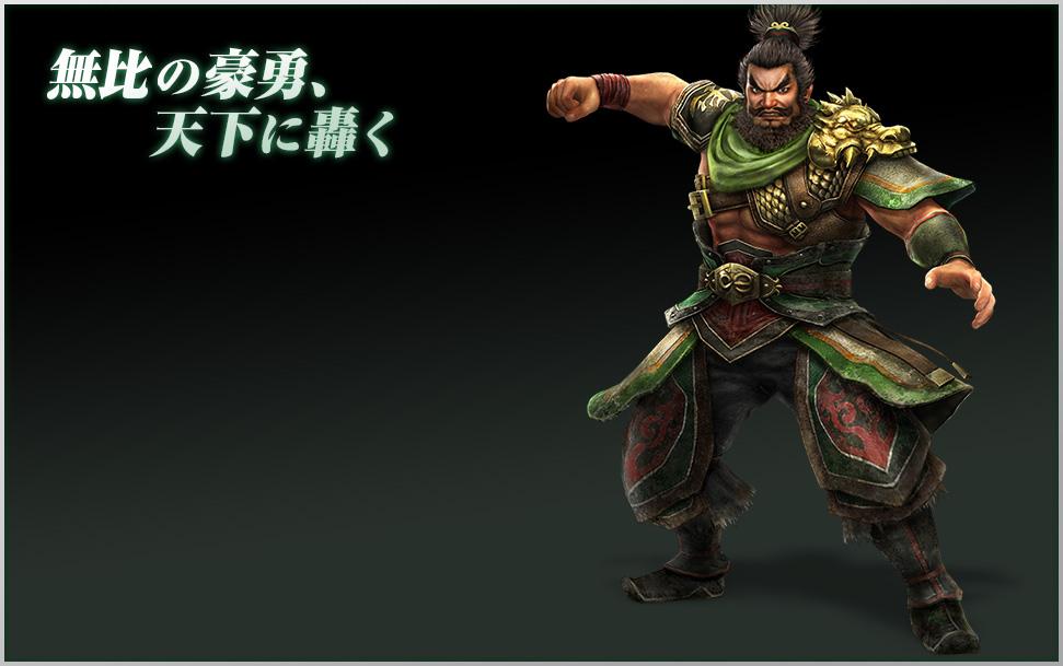 Zhang Fei-Weapon Serpent Pike  Zhang Fei Dynasty Warriors 8