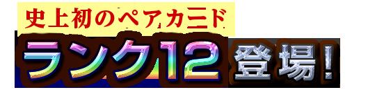 100万人の信長の野望 6周年記念