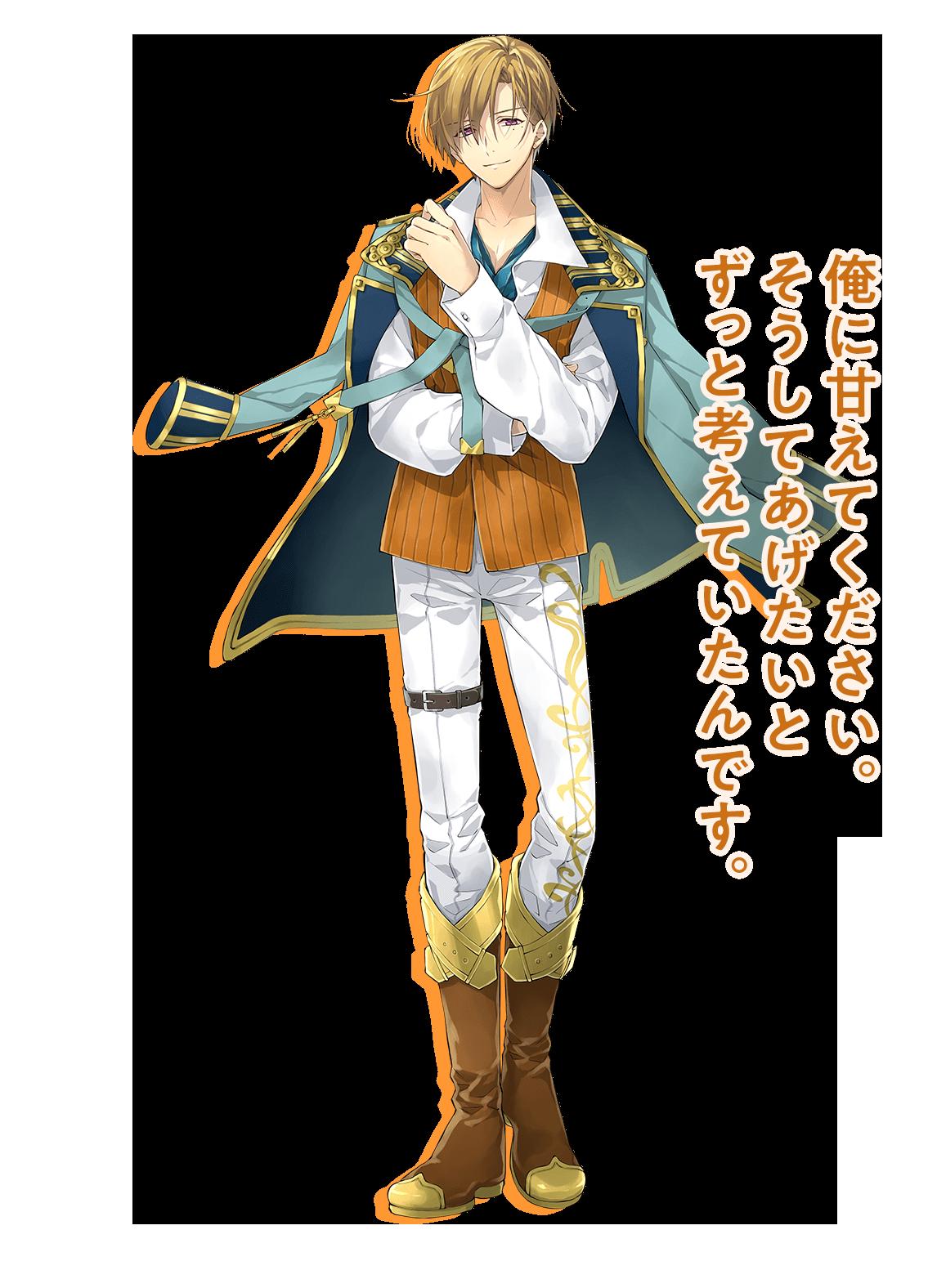 勇気を運ぶ 風の守護聖 ヴァージル