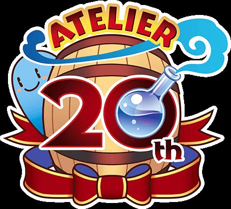 アトリエ 20周年記念サイト
