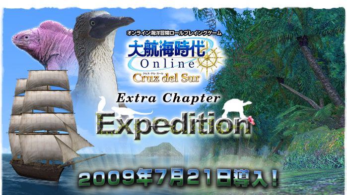 大航海時代 Online Cruz del Sur&#13 Extra Chapter Expedition&#13 2009年7月21日導入!