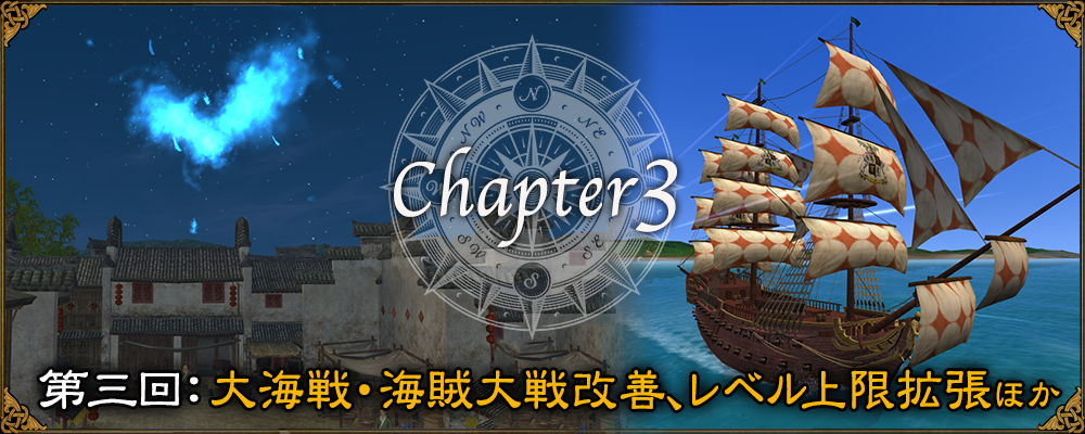 Chapter 3「Cetus」ワールドガイド第3回