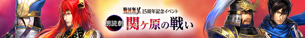戦国無双 15周年記念イベント 朗読劇 ~関ヶ原の戦い~