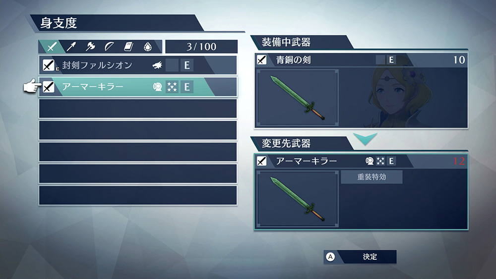 Japanese weapon menu showing the equipping of a sword with Armorslaying properties.