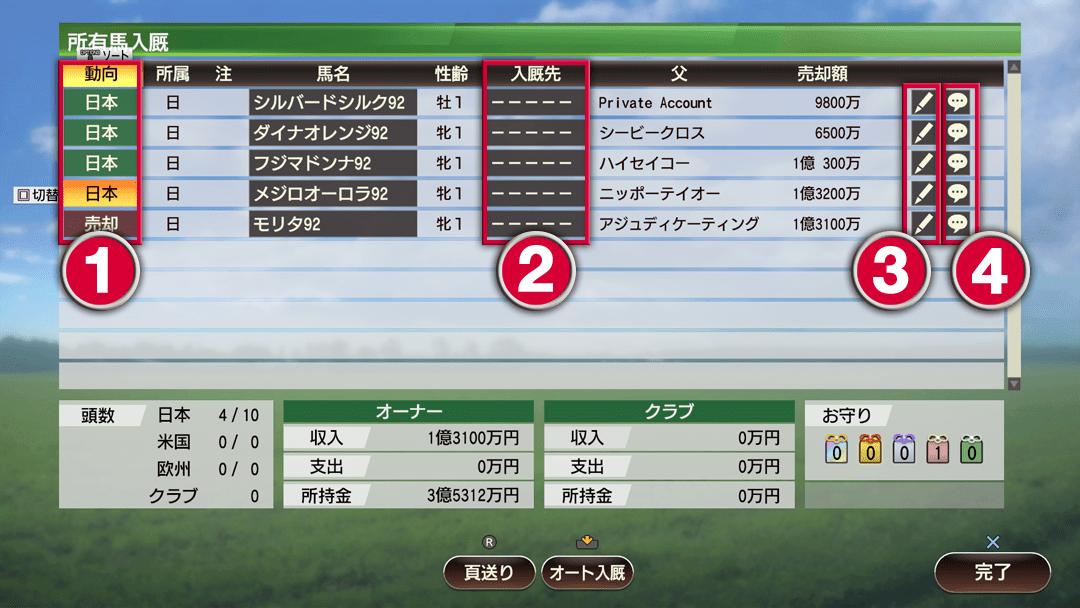 ウイニングポスト 9 セリ