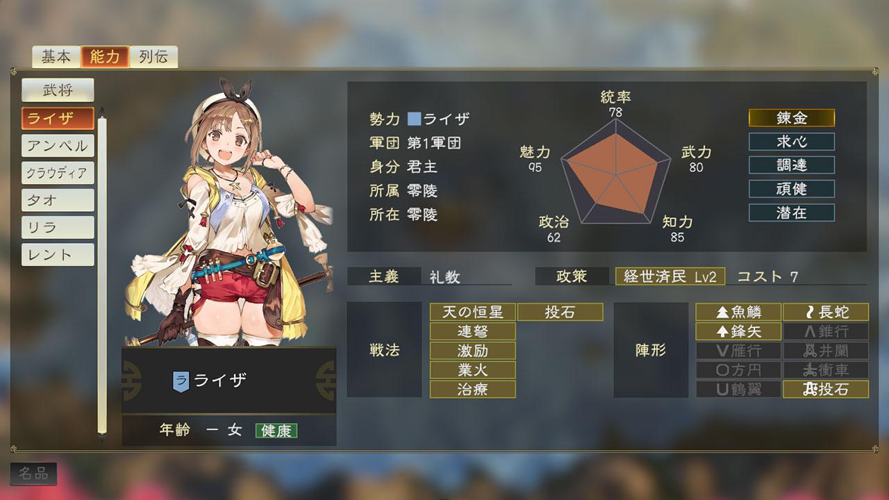 14 データ 三国志 武将