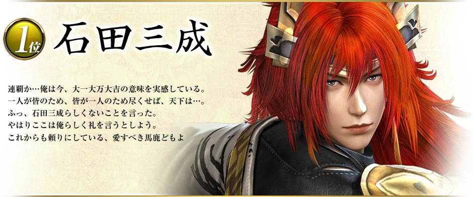 https://www.gamecity.ne.jp/sengoku/ranking/ranking1.jpg