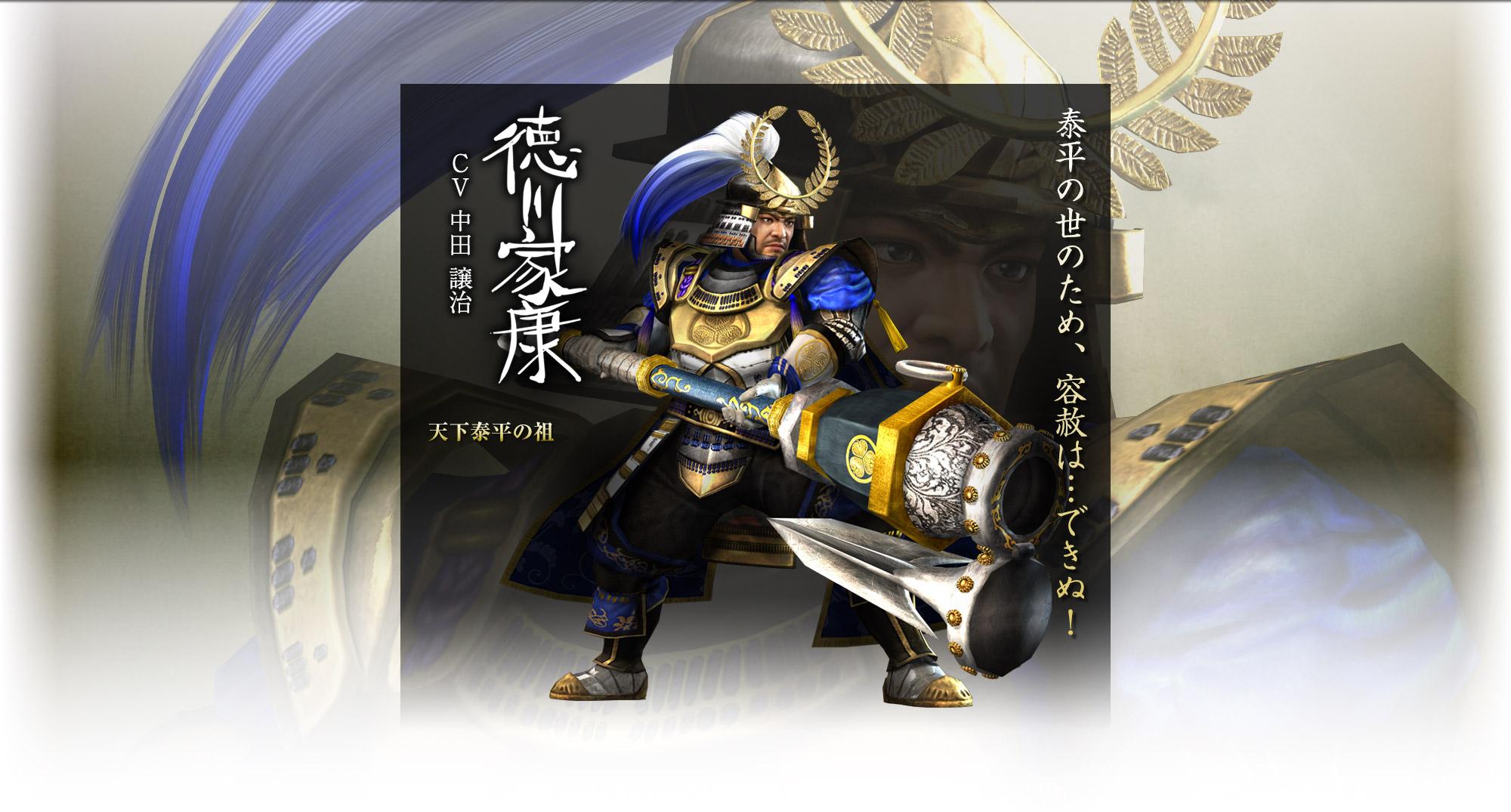 https://www.gamecity.ne.jp/sengoku4/chara/ieyasu.jpg