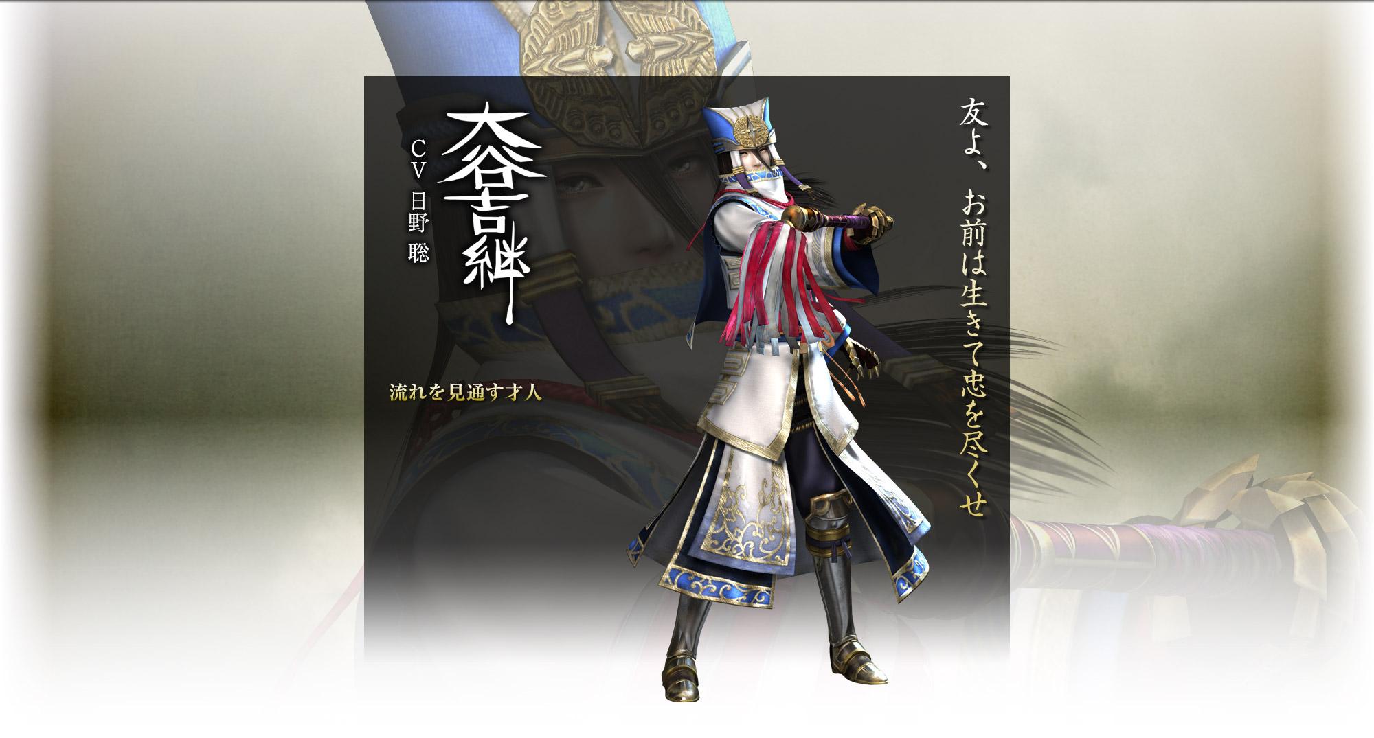 https://www.gamecity.ne.jp/sengoku4/chara/yoshitugu.jpg