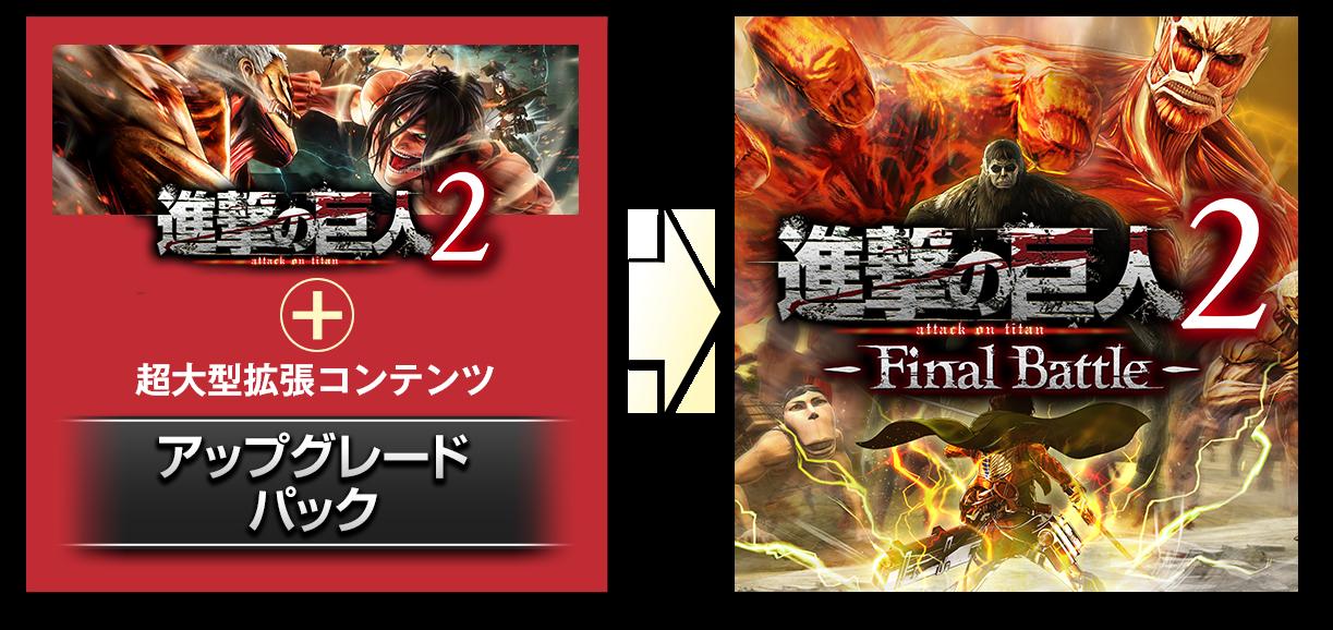 進撃の巨人2 final battle おすすめスキル