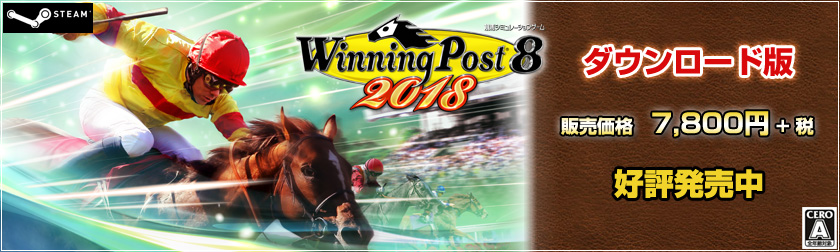 Winning Post 8 2018 GAMECITYダウンロード版